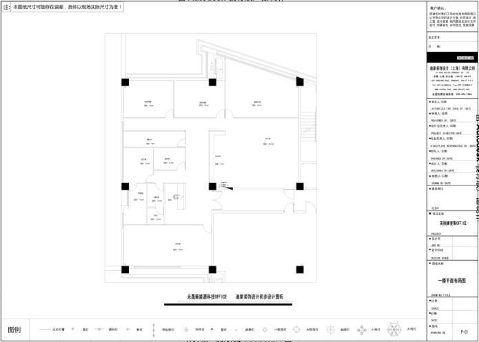 办公室设计平面图展示