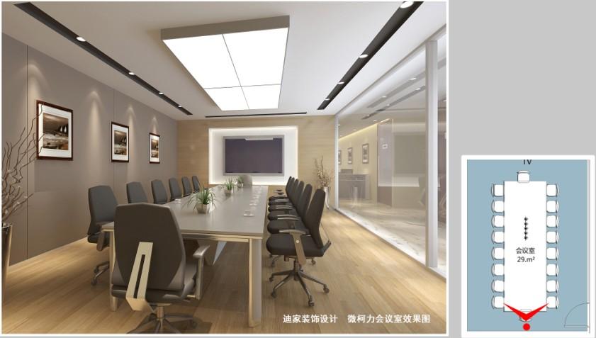 上海张江高科技园区办公室设计,会议室装修方案,会议室设计效果图