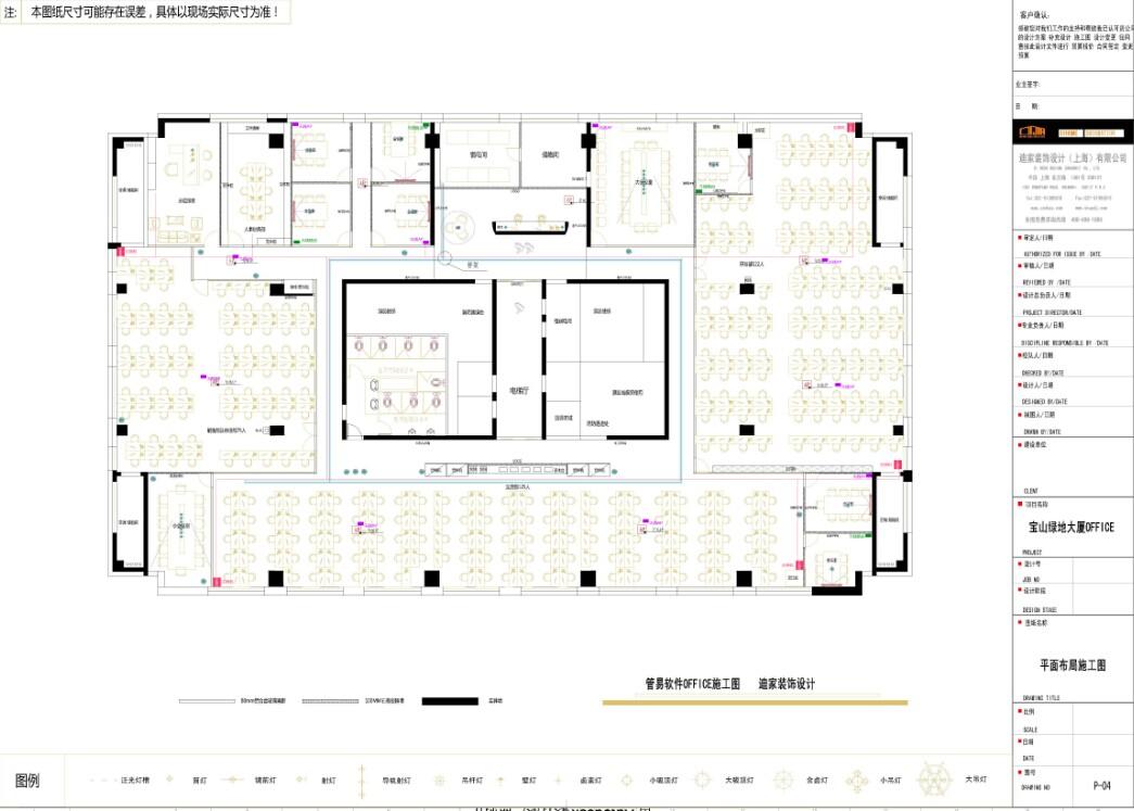 上海管易软件科技公司办公室设计案例