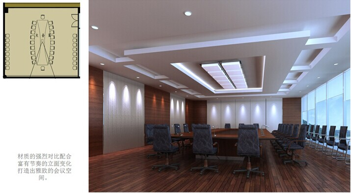 会议室装修改造工程