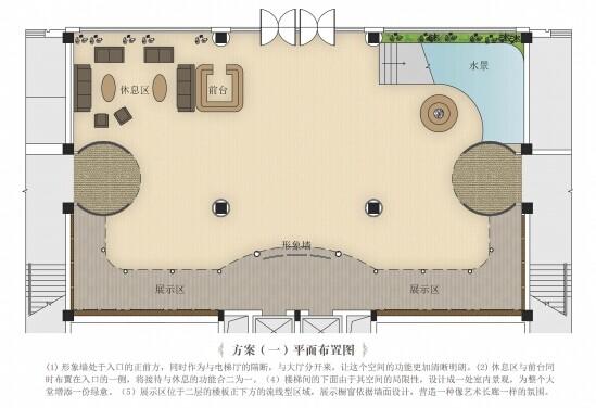 寫字樓大廳設計方案
