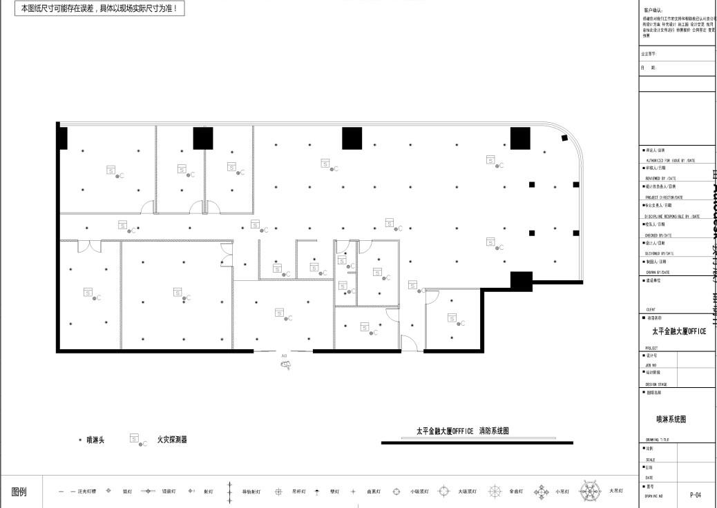 上海太平金融大厦办公室装修图纸,迪家承接的上海太平金属大厦一家公司的办公室装修工程,太平金融大厦位于上海陆家嘴金融贸易中心,地理位置优越。绿色生态办公理念,吸音吊顶架空地板,每个单元设有先进的通风器设施,外部的新鲜空气可由通风器过滤后进入室内,循环散放。大厦作为一座具有总部特征的甲级写字楼,外形庄重大方,立面时尚新颖,太平金融大厦楼高约218米,地上共43层,地下共3层(停车位及大厦的设备层)。