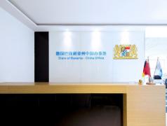 德国中国办事处装修方案